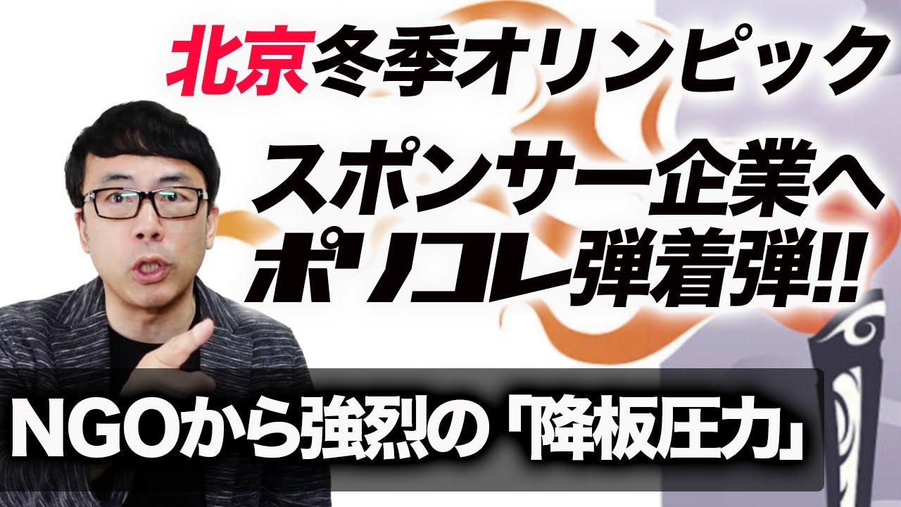 北京冬季オリンピックのスポンサー企業へ強烈なポリコレ弾着弾!NGOから強烈の「降板圧力」その標的はあの有名菓子にも!?|上念司チャンネル ニュースの虎側