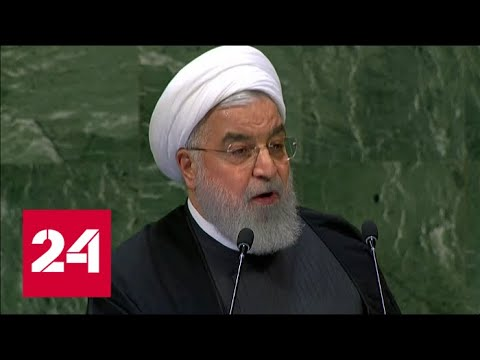 Выступление Хасана Рухани на 73-й сессии Генассамблеи ООН в Нью-Йорке