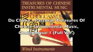 Du Chong - Pastoral Treasures Of Chinese Instrumental Music, Chuiguanyue 1 (Full Ver.)