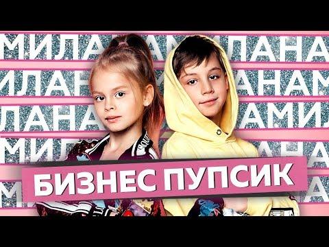 MILANA STAR feat. Денис Бунин - Бизнес Пупсик (официальное видео)