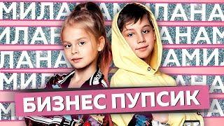 Милана feat. Денис Бунин - Бизнес Пупсик (официальное видео)