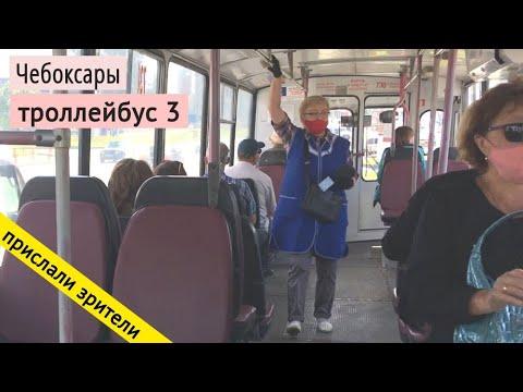 Чебоксары, троллейбус 3 // 22 июня 2020 года // @Артём Шевцов