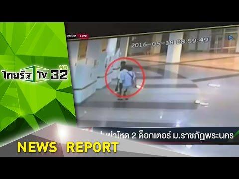 ปมฆ่าโหด 2 ด็อกเตอร์ ม.ราชภัฏพระนคร | 18-05-59 | ไทยรัฐเจาะประเด็น | ThairathTV