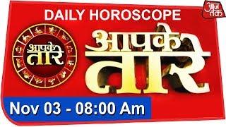 Aapke Taare | Daily Horoscope | November 3 | 8 AM