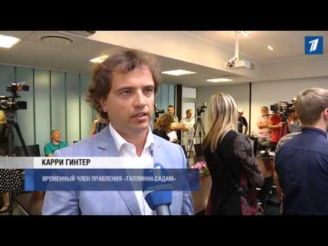 Как отразится скандал вокруг таллиннского порта на репутации предприятия?