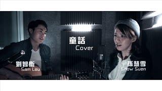 童话 (Tong Hua ) -Duet cover 劉智衛 Sam Lau x 孫慧雪 Snow Suen