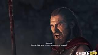 CHernOFF в Assassin's Creed Odyssey! Шикарный фильм!