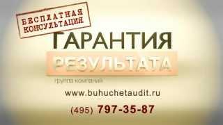 Бухгалтерские услуги в Москве(Больше информации об отчетности бизнеса понятным языком смотрите бесплатно здесь http://buhuchetaudit.ru/moskva_ru/video/, 2013-10-03T19:35:32.000Z)