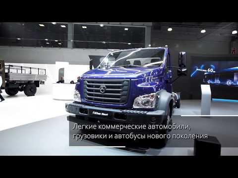 Новые модели ГАЗ на международной выставке COMTRANS/19