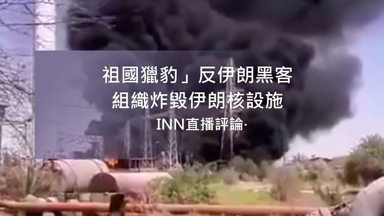 「祖國獵豹」反伊朗黑客組織策劃系列爆炸事件摧毀伊朗核設施!劉祥永·評論