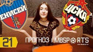 Енисей - ЦСКА. Прогноз от MBSPORTS. Ставка 10000 рублей