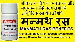 मन्मथ रस शीघ्रपतन और इरेक्टाइल डिसफंक्शन की आयुर्वेदिक दवा | Manmath Ras Benefits