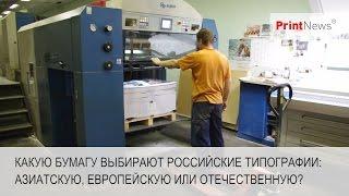 Какую бумагу выбирают российские типографии: азиатскую, европейскую или отечественную?(, 2016-05-19T17:01:09.000Z)
