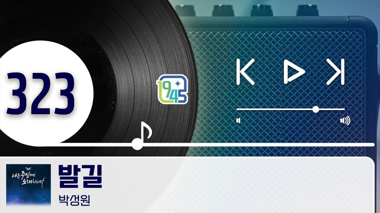 [생활성가] 323. 발길 (악보표출)
