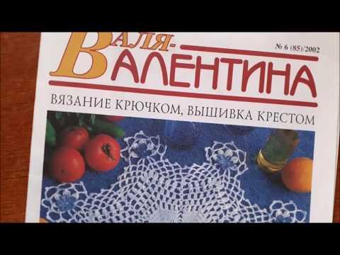 ВАЛЯ-ВАЛЕНТИНА №6(85)2002 Вязание крючком и вышивка крестом.