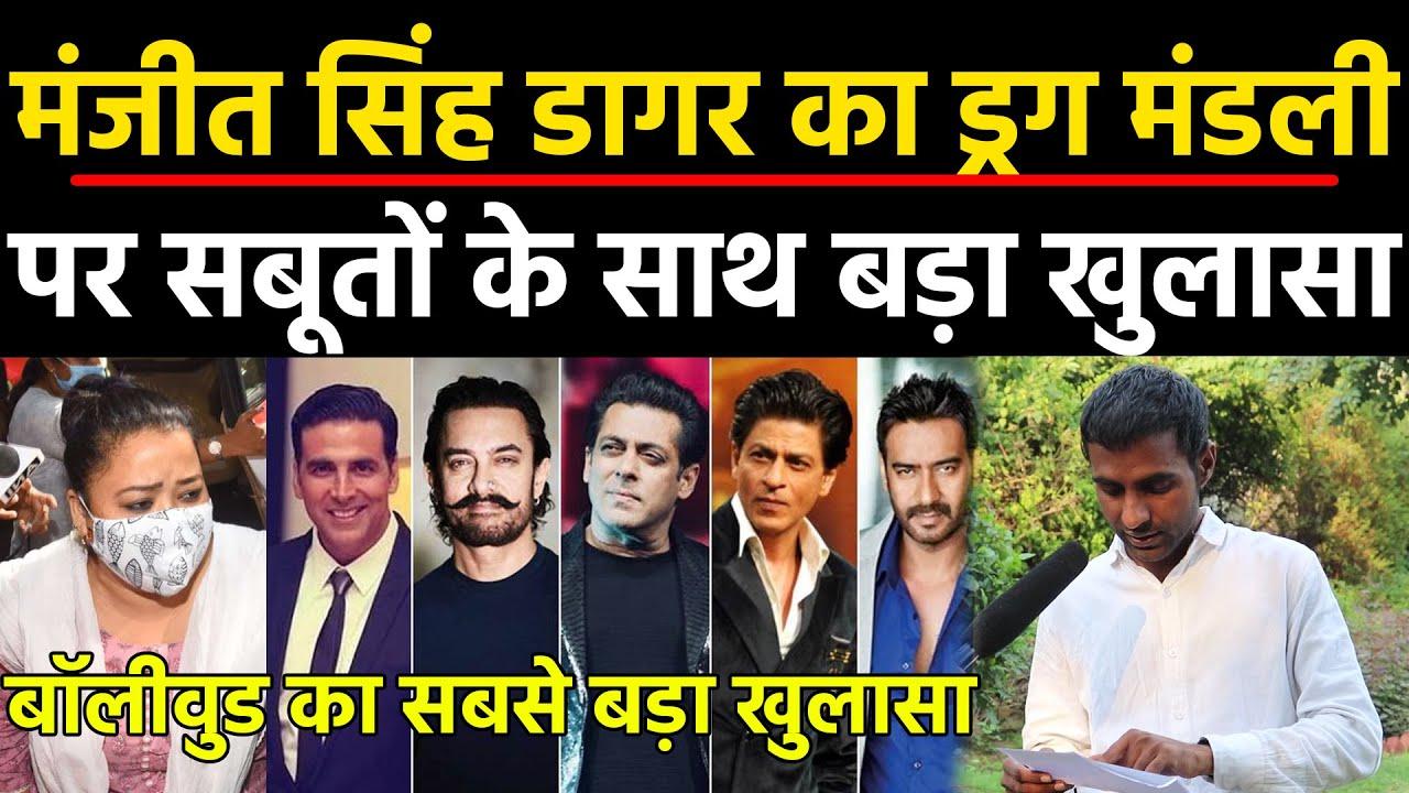 NCB के बाद Manjit Singh ने सबूतों के साथ Bollywood की बताई हकीकत   All India News