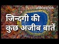 Motivational Lines 📖 WhatsApp status video in hindi 📖 ask ashok Whatsapp Status Video Download Free