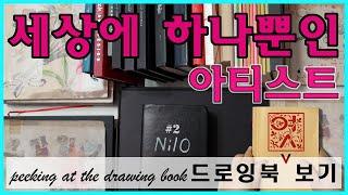 [드로잉북 엿보기 ] Drawing book   Vol…