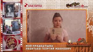 """""""Мой прадедушка —Леонтьев Георгий Иванович"""""""