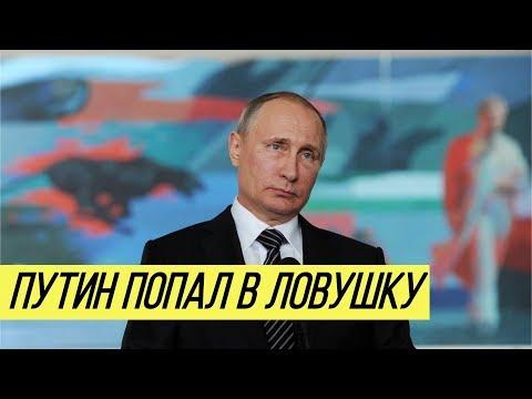 Путин внутри геополитического