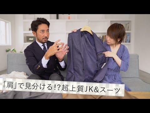 高額なのに売れるJK&スーツで超上級コーデを学ぶ!ナポリメイドの色気の秘密は「肩」にあり?/B.R.Fashion College Lesson.86 ナポリメイド