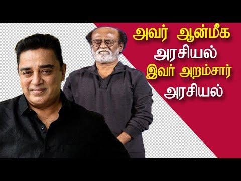 Kamal haasan meets TN seshan, kamal says ethical politics tamil news, tamil live news  redpix