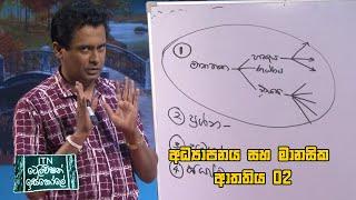 ITN Television Iskole - (2020-08-09) | ITN Thumbnail