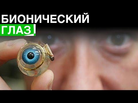 Первый в мире искусственный глаз | PS5 и другие новости