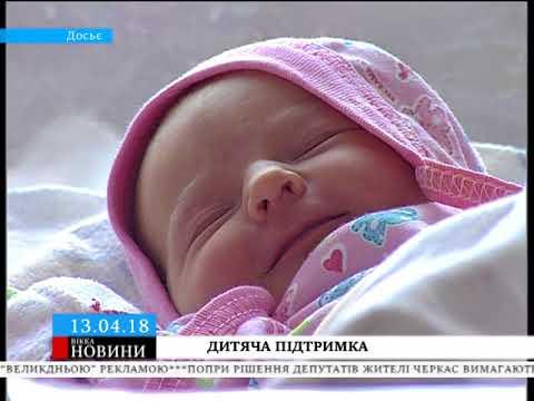ТРК ВіККА: У Ліплявській ОТГ новонароджених підтримуватимуть грішми