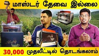 30,000 முதலீட்டில் தொடங்கலாம் | 10 ரூ டீ யில் 7 ரூ லாபம்| Tea Coffee & Soup Business ideas in Tamil