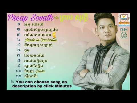 ព រ ប ស វត ថ Preap Sovath Rhm Vcd 555 (11 Songs) Oh Ye Ye Steung Koki