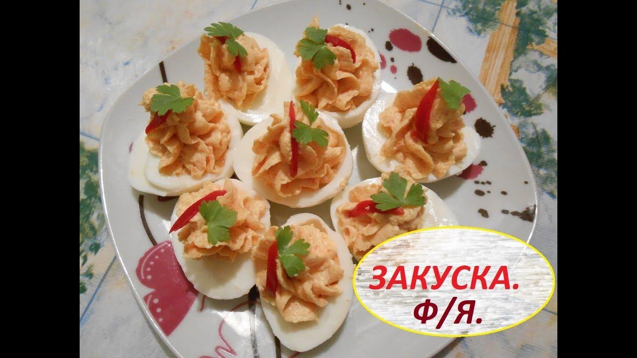 Отличная закуска, Яйца фаршированные.