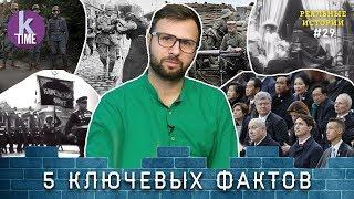 """""""Забытая"""" война украинцев - #29 Реальные истории"""