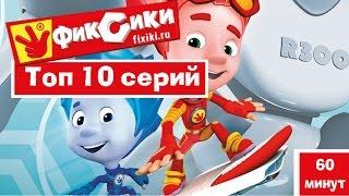 Новые мультфильмы - Мультик Фиксики - Топ 10 лучших серий(Сборник