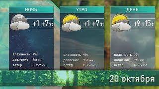 Прогноз погоды на 20-21 октября: тепло уходит