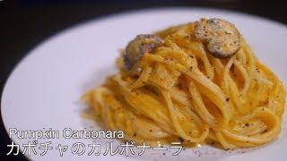 カボチャのカルボナーラ Tom's Kitchen 【ASMR&Cooking】さんのレシピ書き起こし