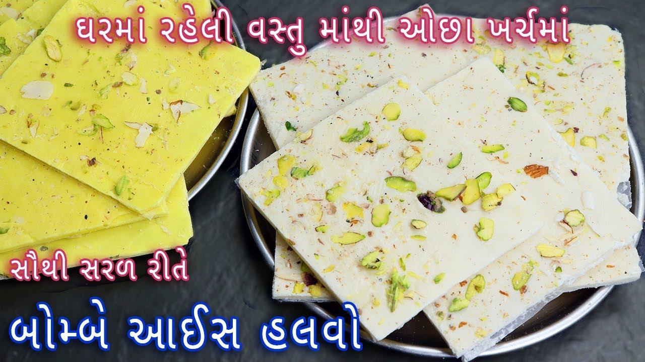 દિવાળી પર બનાવો સરળ રીતે બોમ્બે આઈસ હલવો | ice halwa recipe | bombay ice halwa | mumbai halwa