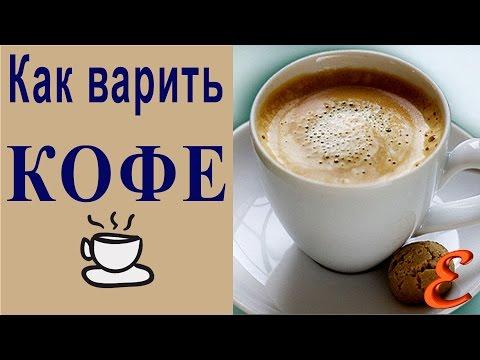Как сварить молотый кофе без турки дома