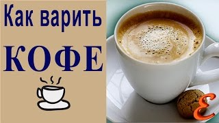 Как сварить кофе без турки дома(Как сварить кофе без турки дома. Очень простой рецепт кофе. Вы узнаете, как варить молотый кофе с помощью..., 2015-12-07T14:33:54.000Z)