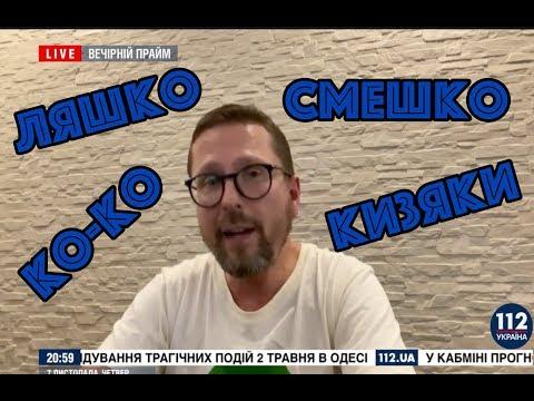 О Ляшко, Смешко и прочих Ко на 112 канале