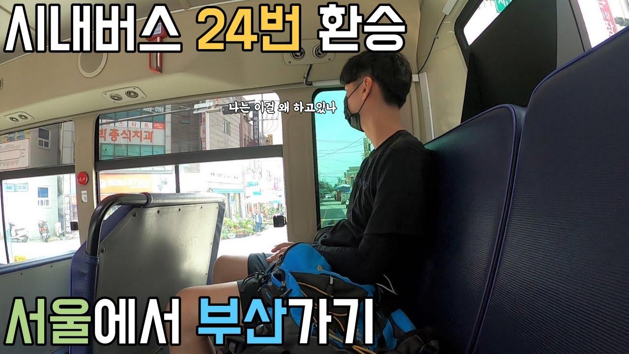 시내버스만 타고 서울에서 부산가기