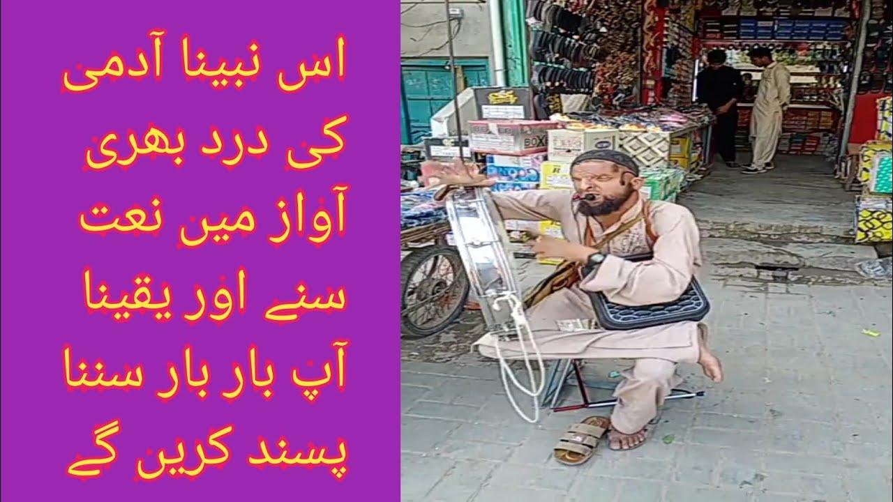 Download || Ghareeban ty Yateema da Sahara Ya Rasool Allah || Blind Man Reciting Naat Sharif Must Watch