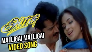 Arasu Tamil Movie | Malligai Malligai Video Song | Sarathkumar | Simran | Mani Sharma