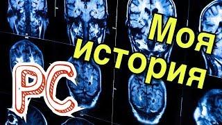 Рассеянный склероз  Поездка в Питер на МРТ в институт мозга  Витамин Д и анализ ликвора