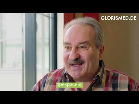 Лечение в Германии. Глорисмед.