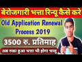 How to apply for Unemploement Allowance Application Form renewal 2019 || Berojgari Bhatta Renewal