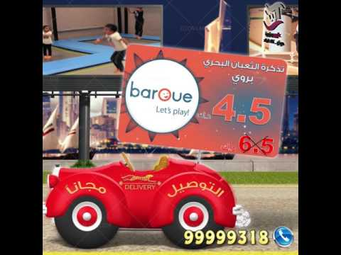 Tourismo World - Cheetah Delivery Cards Advertising Kuwait 2017
