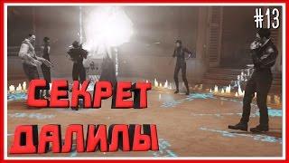 СЕКРЕТ ДАЛИЛЫ - ПРОХОЖДЕНИЕ Dishonored 2 - #13