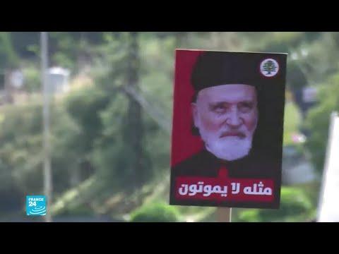 لبنان.. تشييع البطريرك الماروني نصر الله بطرس صفير  - نشر قبل 4 ساعة