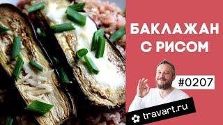 Баклажаны с рисом Без мяса. Быстрый вкусный рецепт ПП рецепт ТРАВАРТ Животворец Андрей Протопопов